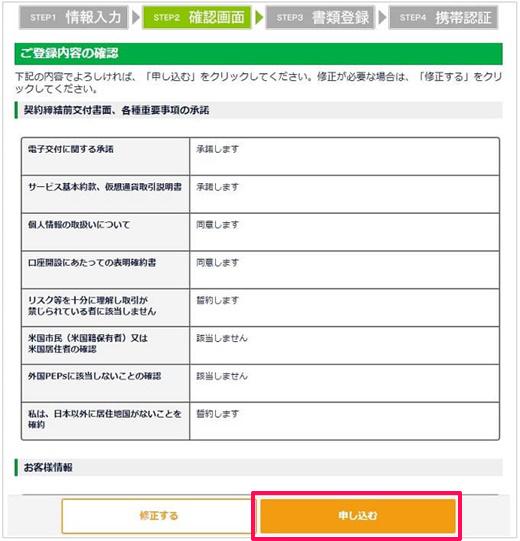 DMMビットコイン 個人情報登録画面2