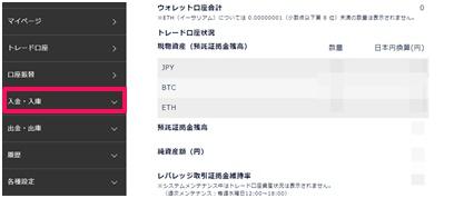 DMMビットコイン マイページ画面