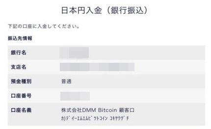DMMビットコイン 入金画面