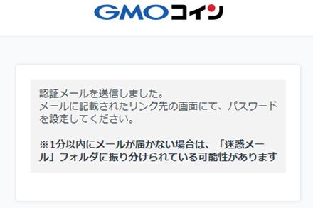 GMOコイン メール確認