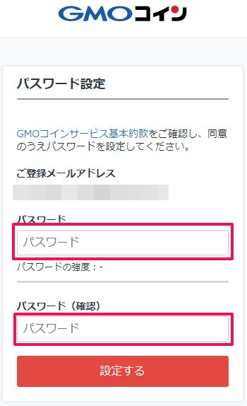 GMOコイン 確認メールクリック後