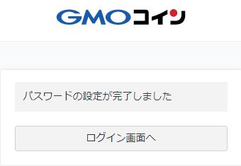 GMOコイン パスワード設定完了