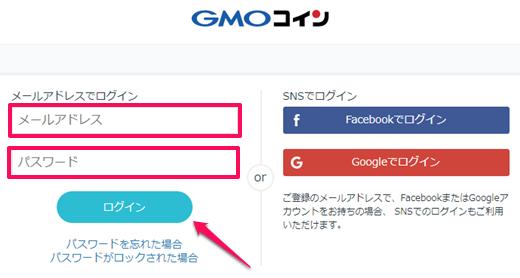 GMOコイン ログイン画面