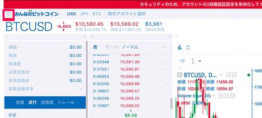 みんなのビットコイン 管理画面2