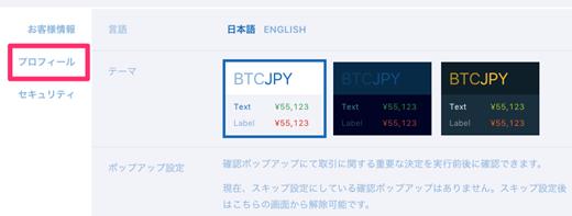 みんなのビットコイン 設定画面