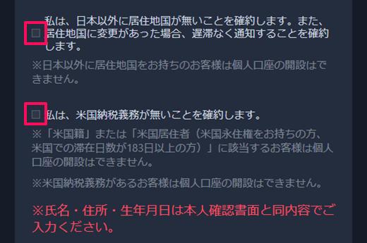 コインエクスチェンジ 新規登録画面4