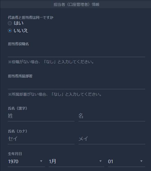 QUOINEX 新規登録