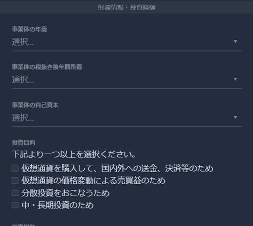 QUOINEX 新規登録画面