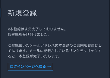 QUOINEX 登録完了画面