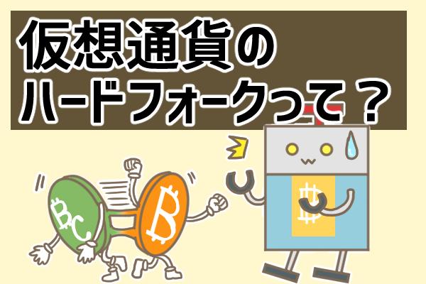仮想通貨のハードフォークとは?ハードフォークのメリットや問題点を徹底解説!