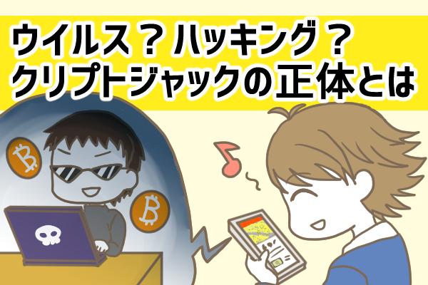 クリプトジャックってなに?仮想通貨マイニングに無断でパソコンが使われている!