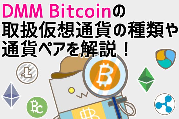 DMMビットコイン(DMM Bitcoin)の取り扱い通貨とは?売買できる仮想通貨の種類や通貨ペアを徹底解説!