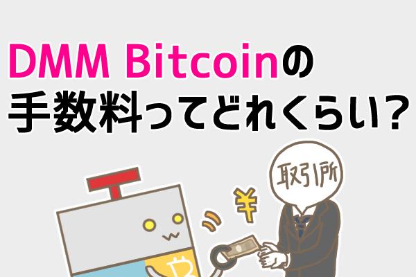 DMMビットコイン(DMM Bitcoin)の手数料を徹底解説!取引手数料や入金にかかる振込手数料とは?