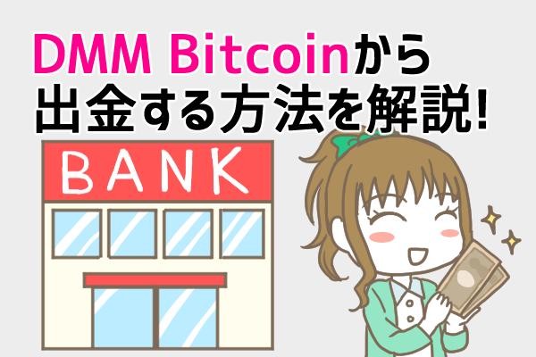 DMMビットコイン(DMM Bitcoin)で日本円を出金する方法とは?手数料やかかる時間、注意点を徹底解説!