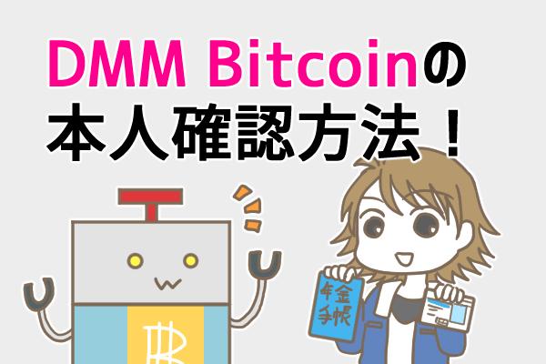 DMMビットコイン(DMM Bitcoin)の本人確認方法を徹底解説!手順・かかる時間・必要書類は?