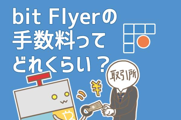 ビットフライヤー(bitFlyer)の手数料を徹底解説!取引手数料や入金にかかる振込手数料とは?