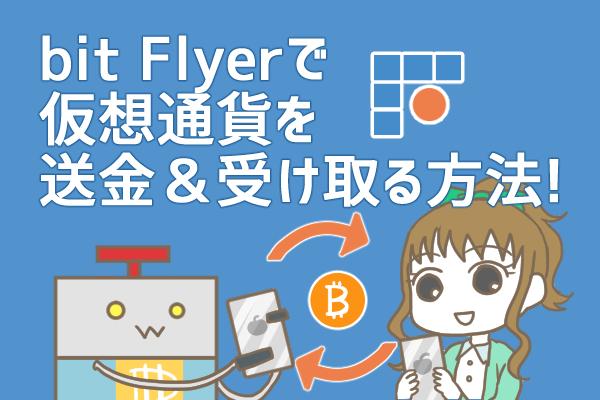 ビットフライヤー(bitFlyer)で仮想通貨を送金したい!送金・受取方法やかかる時間、手数料を徹底解説!