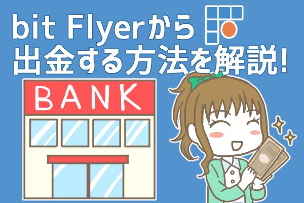 ビットフライヤー(bitFlyer)で日本円を出金する方法とは?手数料やかかる時間、注意点を徹底解説!