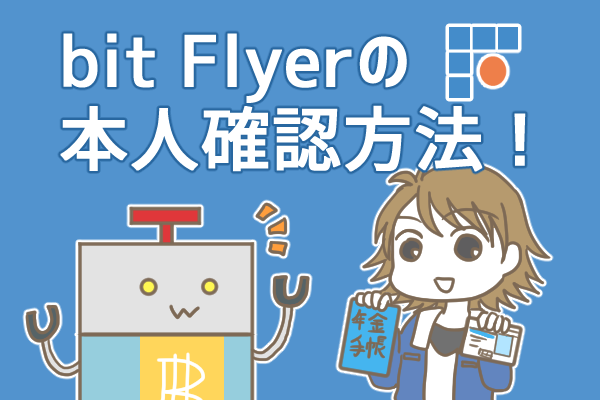 ビットフライヤー(bitFlyer)の本人確認方法を徹底解説!手順・かかる時間・必要書類は?