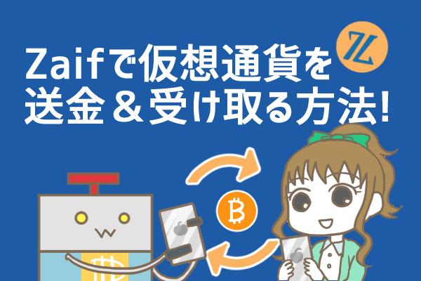 ザイフ(Zaif)で仮想通貨を送金したい!送金・受取方法やかかる時間、手数料を徹底解説!