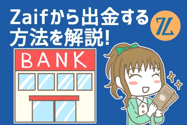 ザイフ(Zaif)で日本円を出金する方法とは?手数料やかかる時間、注意点を徹底解説!