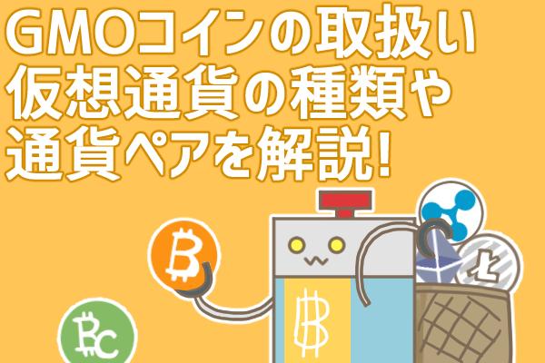 GMOコインの取り扱い通貨とは?売買できる仮想通貨の種類や通貨ペアを徹底解説!