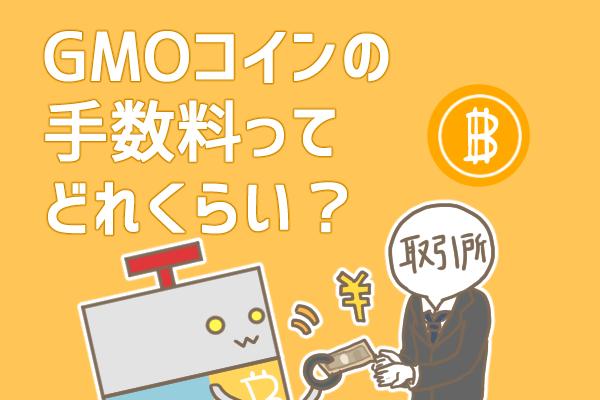 GMOコインの手数料を徹底解説!取引手数料や入金にかかる振込手数料とは?