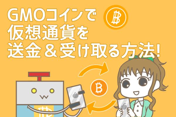 GMOコインで仮想通貨を送金したい!送金・受取方法やかかる時間、手数料を徹底解説!