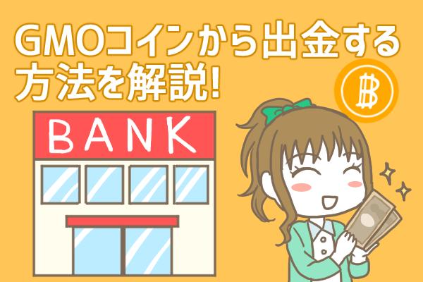 GMOコインで日本円を出金する方法とは?手数料やかかる時間、注意点を徹底解説!