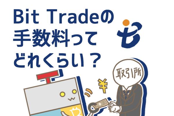 ビットトレード(BitTrade)の手数料を徹底解説!取引手数料や入金にかかる振込手数料とは?