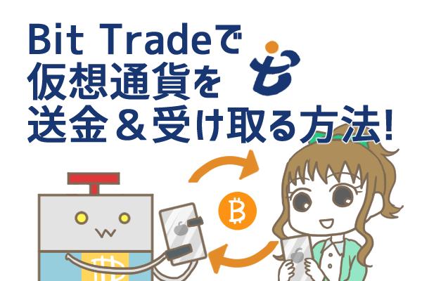 ビットトレード(BitTrade)で仮想通貨を送金したい!送金・受取方法やかかる時間、手数料を徹底解説!