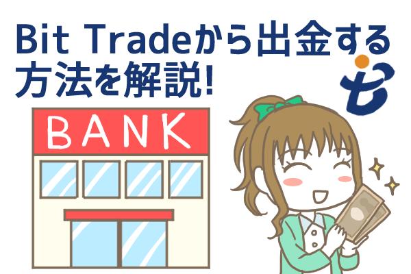 ビットトレード(BitTrade)で日本円を出金する方法とは?手数料やかかる時間、注意点を徹底解説!