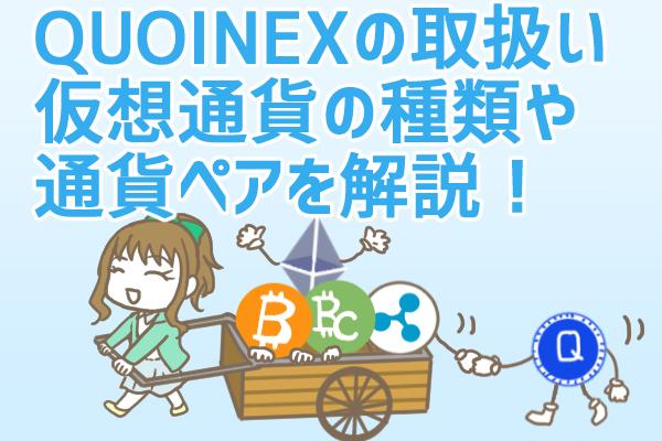 コインエクスチェンジ(QUOINEX)の取り扱い通貨とは?売買できる仮想通貨の種類や通貨ペアを徹底解説!
