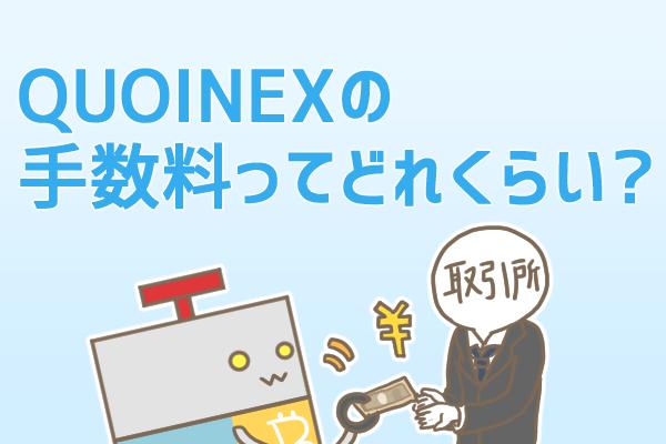 コインエクスチェンジ(QUOINEX)の手数料を徹底解説!取引手数料や入金にかかる振込手数料とは?