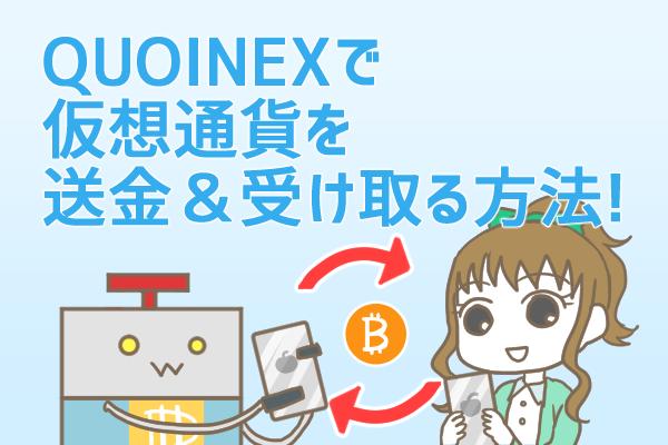 コインエクスチェンジ(QUOINEX)で仮想通貨を送金したい!送金・受取方法やかかる時間、手数料を徹底解説!