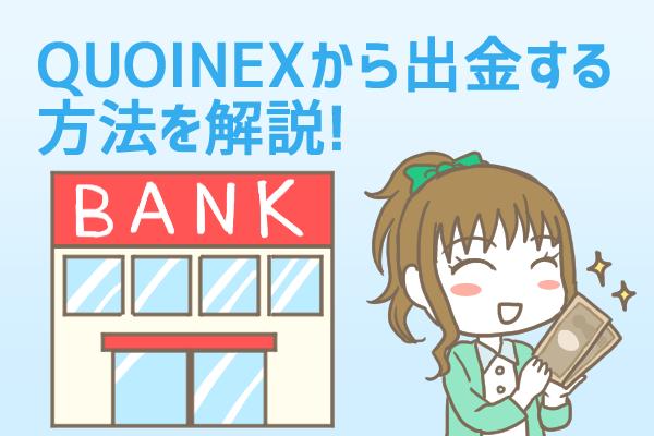 コインエクスチェンジ(QUOINEX)で日本円を出金する方法とは?手数料やかかる時間、注意点を徹底解説!