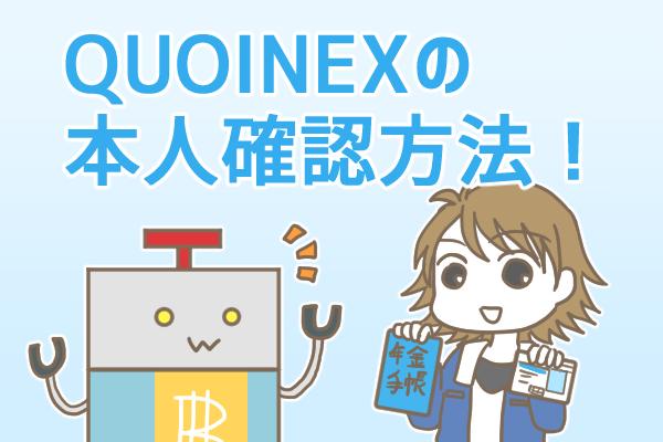 コインエクスチェンジ(QUOINEX)の本人確認方法を徹底解説!手順・かかる時間・必要書類は?