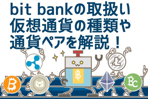 ビットバンク(bitbank)の取り扱い通貨とは?売買できる仮想通貨の種類や通貨ペアを徹底解説!