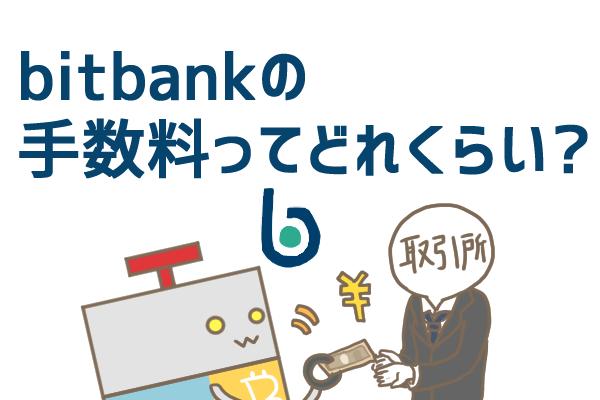 ビットバンク(bitbank)の手数料を徹底解説!取引手数料や入金にかかる振込手数料とは?