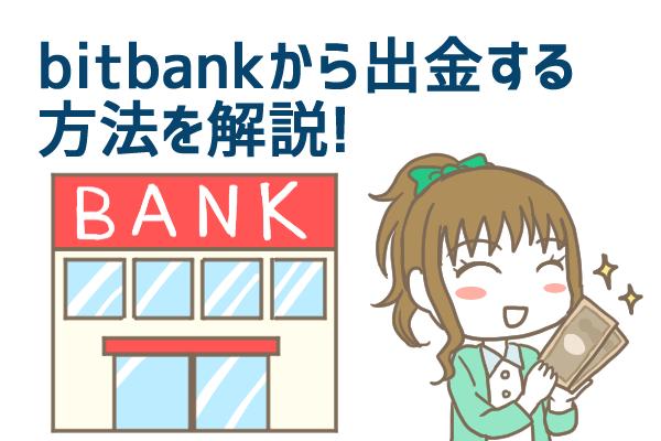 ビットバンク(bitbank)で日本円を出金する方法とは?手数料やかかる時間、注意点を徹底解説!