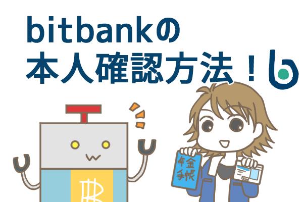ビットバンク(bitbank)の本人確認方法を徹底解説!手順・かかる時間・必要書類は?