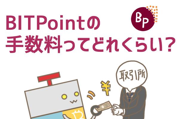 ビットポイント(BITPOINT)の手数料を徹底解説!取引手数料や入金にかかる振込手数料とは?