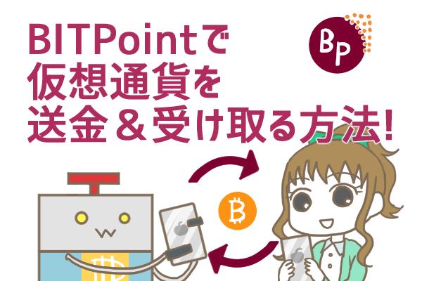 ビットポイント(BITPOINT)で仮想通貨を送金したい!送金・受取方法やかかる時間、手数料を徹底解説!