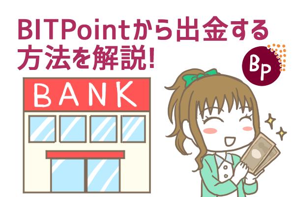 ビットポイント(BITPOINT)で日本円を出金する方法とは?手数料やかかる時間、注意点を徹底解説!