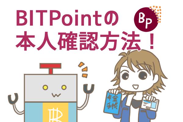 ビットポイント(BITPOINT)の本人確認方法を徹底解説!手順・かかる時間・必要書類は?