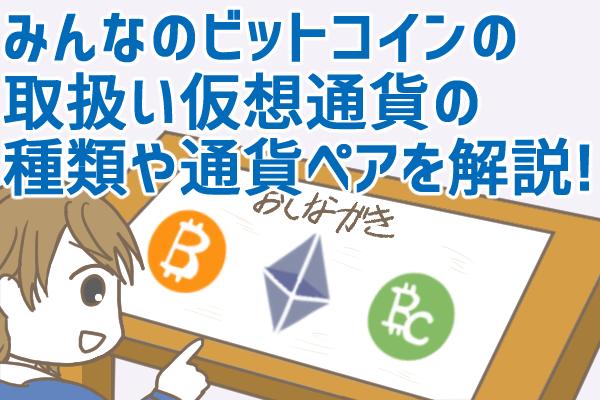 みんなのビットコインの取り扱い通貨とは?売買できる仮想通貨の種類や通貨ペアを徹底解説!