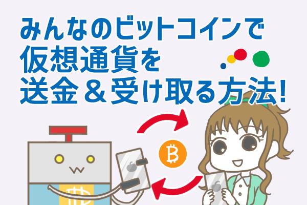 みんなのビットコインで仮想通貨を送金したい!送金・受取方法やかかる時間、手数料を徹底解説!