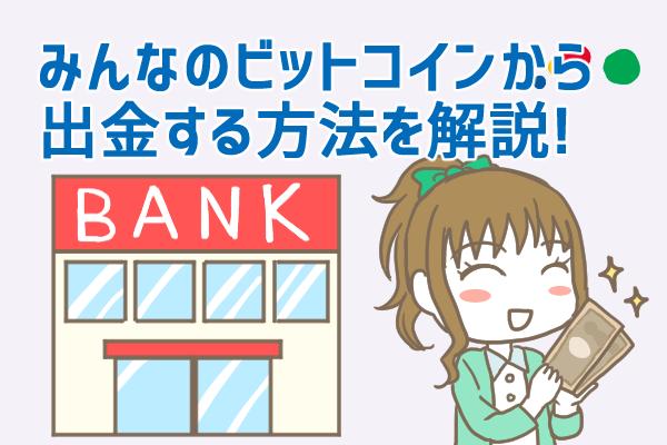 みんなのビットコインで日本円を出金する方法とは?手数料やかかる時間、注意点を徹底解説!