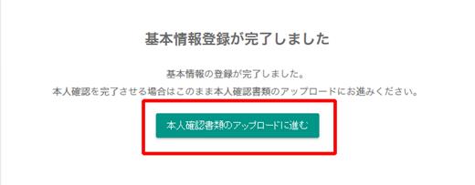ビットバンク 基本情報登録完了画面
