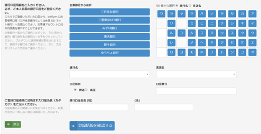 ビットフライヤー 口座情報入力画面